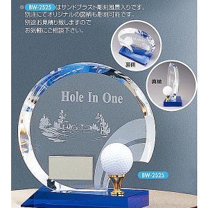 ホールインワン記念 BW2525:ホールインワンの記念ボールを飾れる お祝い用の記念品 記念ブロンズトロフィー akai-tropfy