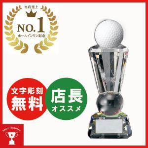 ホールインワン記念 BW2613C:ホールインワンの記念ボールを飾れる お祝い用の記念品 記念ブロンズトロフィー|akai-tropfy