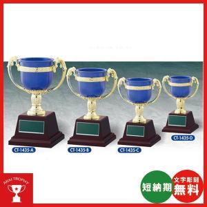 お買い得カップ CT1435D:野球・空手・ゴルフ・サッカー・全ジャンルに優勝杯・優勝カップ|akai-tropfy