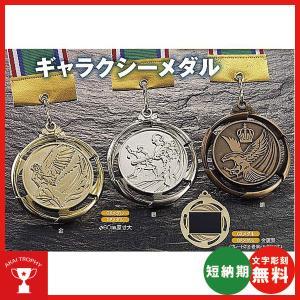 一般メダル,ギャラクシーメダルGP (紙ケース・リボン付) 60mm|akai-tropfy