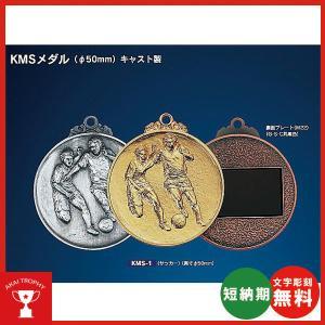 一般メダル,KMSメダルY型 (V形リボン付) Φ50mm|akai-tropfy