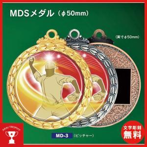 メダル,MDSメダルY型 (V形リボン付) Φ50mm|akai-tropfy