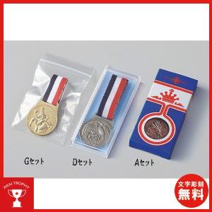 一般メダル,MFメダルDセット (首掛けリボン付) Φ40mm|akai-tropfy