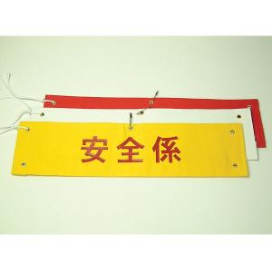 布腕章ラバー圧着:布製のしっかりとした腕章。無料で名入れ加工(ラバー圧着)致します|akai-tropfy