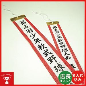 ペナント30cm片面名いれ|akai-tropfy