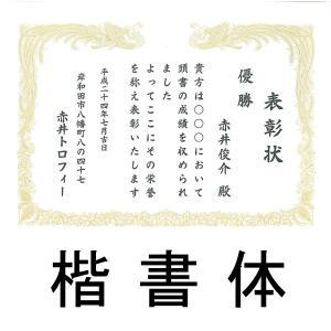 賞状:大会、企業表彰、社内表彰にオリジナル文面で、一枚から制作可能な賞状|akai-tropfy