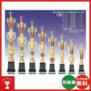 トロフィー 1本柱トロフィー,TO3068H : 野球・サッカー・ゴルフ・空手大会の優勝に|akai-tropfy
