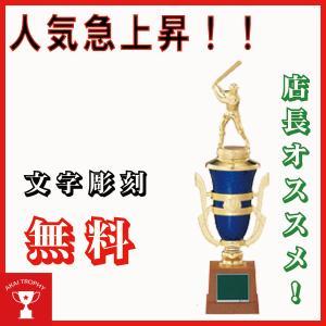 TO3071J トロフィー  1本柱トロフィー 野球 サッカー ゴルフ 空手大会の優勝に