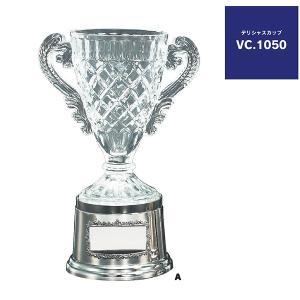 クリスタルカップ: VC1050C 社内表彰・企業表彰・永年勤続表彰・大会用に。高級感あるガラス製トロフィー・クリスタルトロフィー|akai-tropfy