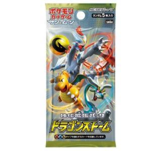 新品 ポケモンカードゲーム サン&ムーン 強化拡張パック ドラゴンストーム 単品パックランダム5枚入り Pokemon Card Game
