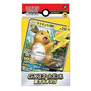 希少品 ポケモンカードゲーム サン&ムーン「GXスタートデッキ ライチュウ」 Pokemon Card Game Raichu