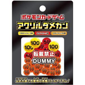 希少品 ポケモンカードゲーム サン&ムーン アクリルダメカン (2018年12月版)  Pokemon Card Game