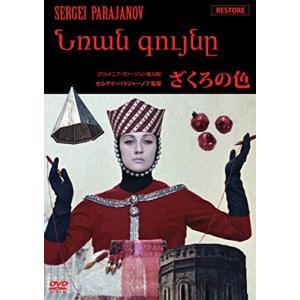 取寄 「ざくろの色」(アルメニア・ヴァージョン復元版) DVD ソフィコ・チアウレリ