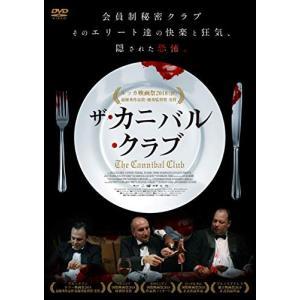 取寄 ザ・カニバル・クラブ DVD アナ・ルイザ・リオス