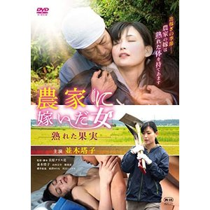 取寄 農家に嫁いだ女 熟れた果実 DVD 並木塔子 akaikumasan
