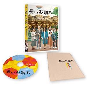 お取寄せ 長いお別れ DVD 蒼井優/山崎努
