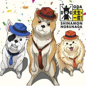 お取寄せ 犬生は一度きり CD シナモン・ブー・ラッキー(堀内犬友/犬川登志夫/犬田哲章)