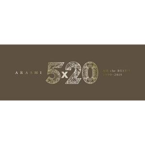 即納 新品(希少品)/送料無料 5×20 All the BEST!! 1999-2019 (初回限定盤1) (4CD+1DVD-A) 嵐 CD+DVD 嵐 5×20 初回限定盤