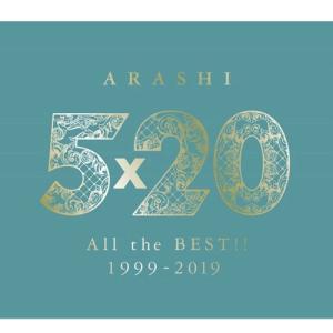 即納 新品(希少品)/送料無料 5×20 All the BEST!! 1999-2019 (初回限定盤2) (4CD+1DVD-B) 嵐 CD+DVD 嵐 5×20 初回限定盤