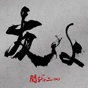 新品/送料無料 友よ (初回限定盤) (CD+DVD) 関ジャニ∞ CD