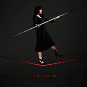 取寄 コノユビトマレ CD JUNNA