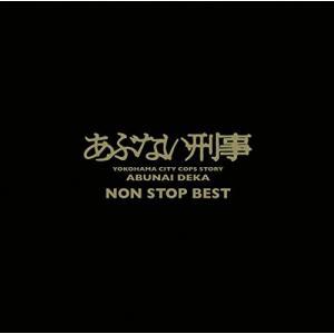 【合わせ買い不可】 「あぶない刑事」 NON STOP BEST CD (V.A.) 柴田恭兵、松木美和子、小比類巻かほる、大の商品画像|ナビ