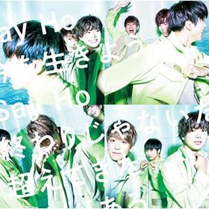 【ID付き予約】 未来へ / ReBorn 初回盤A DVD付 CD NEWS シングル
