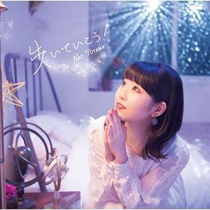 お取寄せ 歩いていこう!(初回限定盤)(DVD付) CD 東山奈央