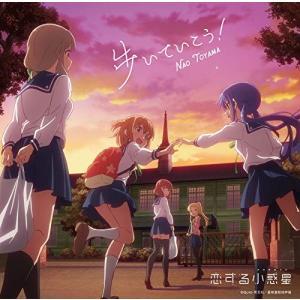 お取寄せ 歩いていこう!(アニメ盤) CD 東山奈央