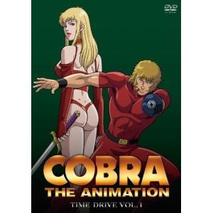 ハピネット COBRA THE ANIMATION コブラ タイム・ドライブ VOL.1 特別版 【DVD】の商品画像|ナビ