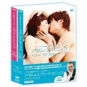 スポーツ・フィットネス / 送料無料/ アダム徳永スローセックス アダム&エヴァ・テクニック ツインパック DVD(2枚組)DVDの商品画像|ナビ