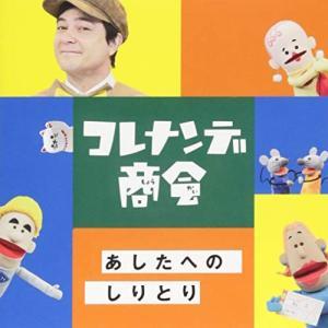 NHKコレナンデ商会「あしたへのしりとり」 /  (CD)の商品画像 ナビ