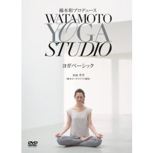 綿本彰プロデュースWatamotoYOGAStudioヨガベーシック[DVD]の商品画像|ナビ