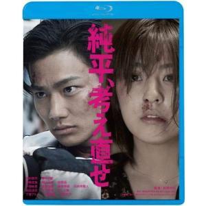 取寄 純平、考え直せ(Blu-ray Disc)  野村周平/柳ゆり菜