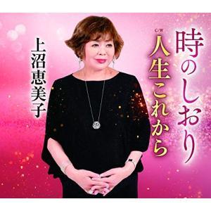 取寄 時のしおり  上沼恵美子 akaikumasan