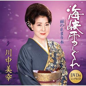 取寄 海峡雪しぐれ(DVD付) CD 川中美幸 akaikumasan