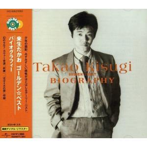 J-POP / 来生たかお キスギタカオ / ゴールデンベスト 来生たかお バイオグラフィーCDの商品画像|ナビ