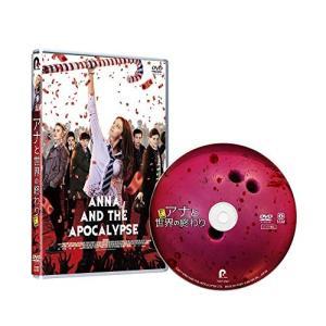 洋画 / 10%OFFクーポン対象商品 送料無料/ アナと世界の終わりDVD/DVD/ クーポンコード:YE8B3K7の商品画像 ナビ