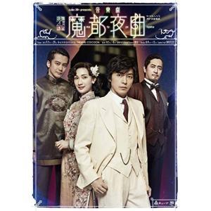 邦画 / 送料無料/ cube 20th presents 音楽劇『魔都夜曲』DVDの商品画像|ナビ