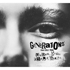 J-POP / 送料無料/ GENERATIONS from EXILE TRIBE / 涙を流せないピエロは太陽も月もない空を見上げた 初回生産限定盤/(CD+2DVD)CDの商品画像|ナビ