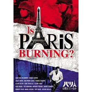 パリは燃えているか('66仏/米)の商品画像 ナビ