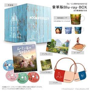 お取寄せ ムーミン谷のなかまたち Blu-ray-BOX 豪華版(数量限定)(Blu-ray Dis...