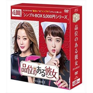 お取寄せ 品位のある彼女 DVD-BOX1<シンプルBOX 5,000円シリーズ> DVD キム・ヒ...