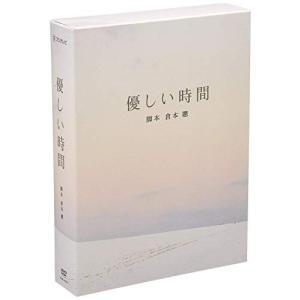 TVドラマ / 送料無料/ 優しい時間 DVD-BOXDVDの商品画像|ナビ