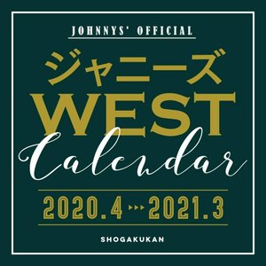 ジャニーズWEST カレンダー 2020.4→2021.3 カレンダーの商品画像 ナビ