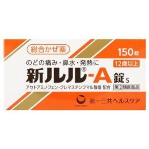 【第(2)類医薬品】新ルル-A錠S (150錠)【ルル】
