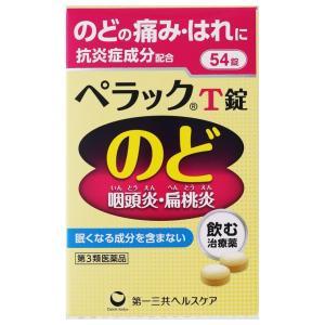 【メール便対応】【第3類医薬品】ペラックT錠(54錠)【ペラック】