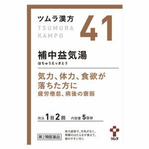 【第2類医薬品】 ツムラ漢方 補中益気湯エキス顆粒 (10包) 【ツムラ漢方】の商品画像|ナビ
