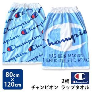 チャンピオン ラップタオル 2柄 80cm丈 L寸 ※メール便のご利用はできません