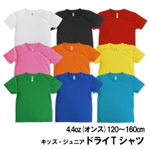 キッズ、ジュニアサイズのドライTシャツ。 速乾タイプのTシャツではこの厚さ(4.4オンス)が人気ナン...